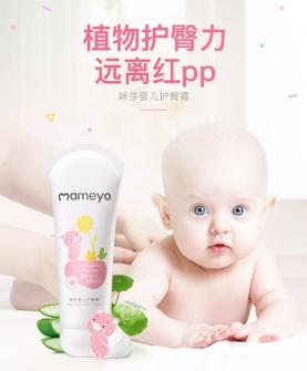 婴儿护臀膏