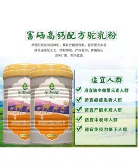 富硒高钙配方驼奶粉