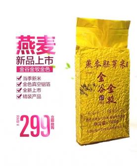 燕麦胚芽米