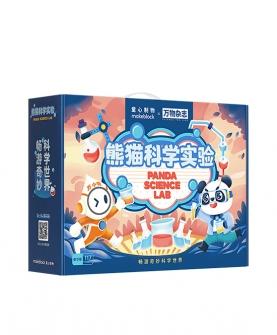 熊猫科学实验儿童科学