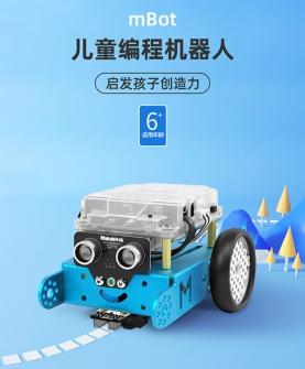 可编程机器人拼装积木