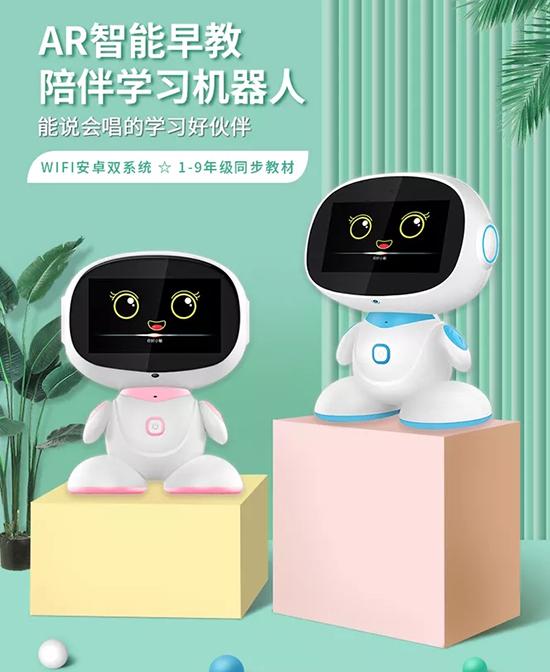 海星机器人幼童早教机
