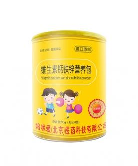 维生素钙铁锌营养包