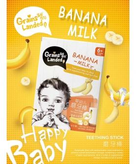 婴幼儿磨牙棒牛奶香蕉味