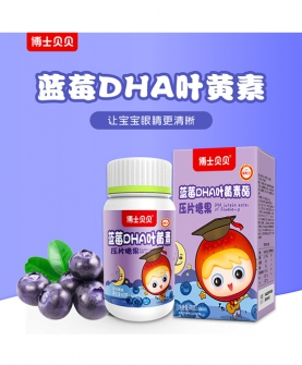 蓝莓DHA叶黄素压片糖果