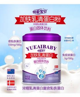 加铁乳清蛋白粉