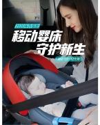 感恩婴儿提篮式儿童汽车睡篮安全座椅