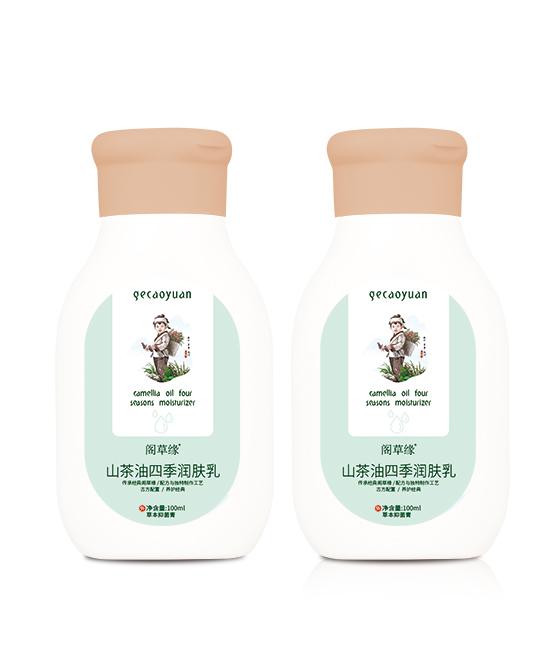 阁草缘山茶油四季润肤乳