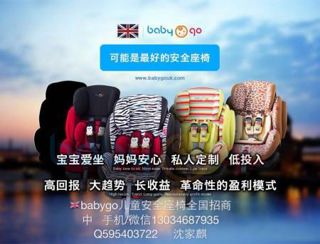 英国babygo儿童安全座椅招商