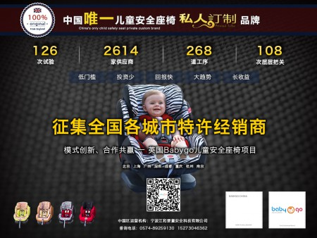 儿童安全座椅加盟