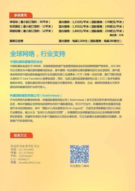 上海童车及婴童用品展