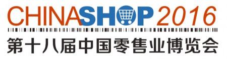 2016中国国际商超化妆品及日用品采购交易会