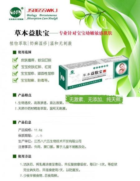 江苏八六五生物技术开发有限公司-865草本益肤宝