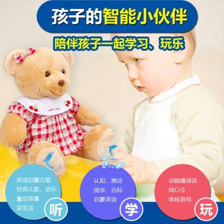 哈一代智能毛绒玩具,互动,寓教于乐玩具,诚招加盟,代理,经销