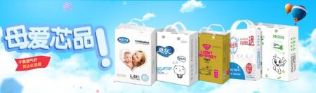 爱茵母婴打造宝宝最舒适的纸尿裤,让宝宝安享成长的乐趣