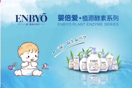 嬰倍愛植源酵素系列嬰幼兒洗護產品