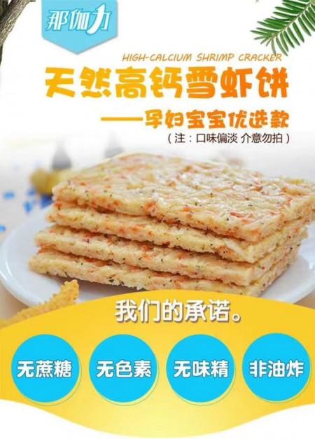 高钙雪虾饼2018年新产品、新口味,全球招商