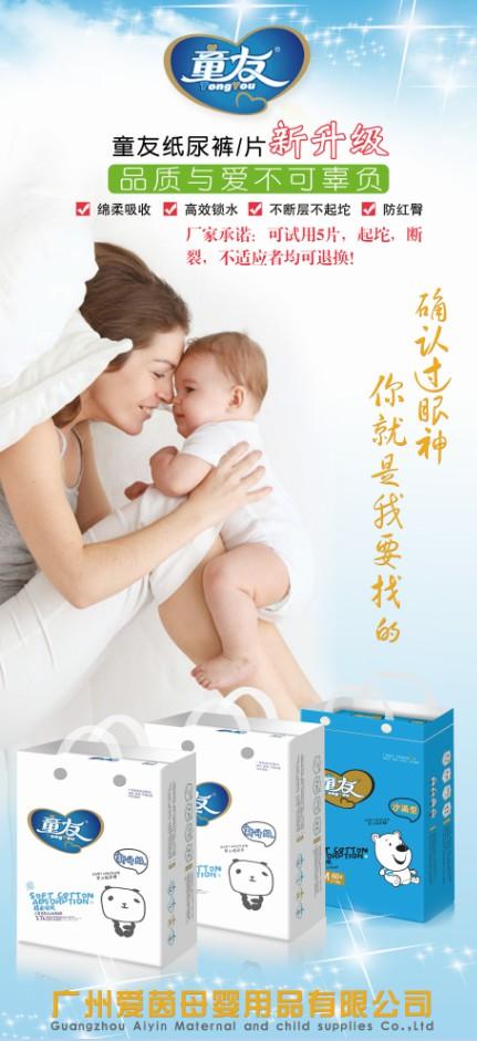 纸尿裤应该怎样选择对宝宝才会更加舒服