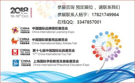 2020年上海玩具展邀请您参加