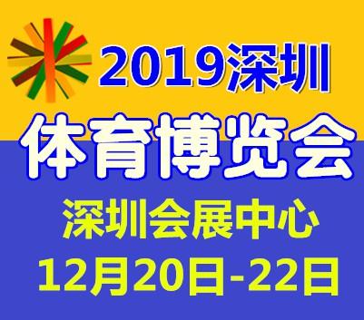 2019深圳国际运动体育博览会(spoe)