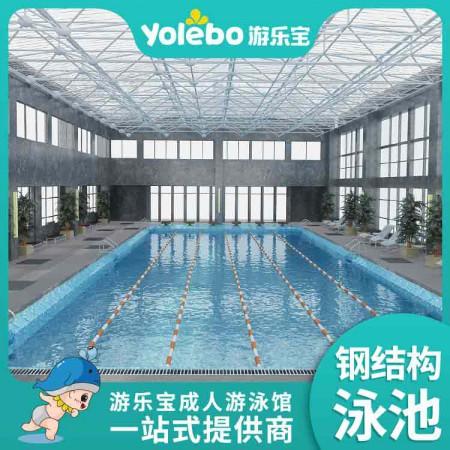 河南室内拆装式钢构泳池组装式儿童游泳设备恒温游泳池