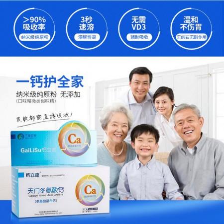 螯合钙天门冬氨酸钙|钙立速纳米螯合钙渠道招商代理