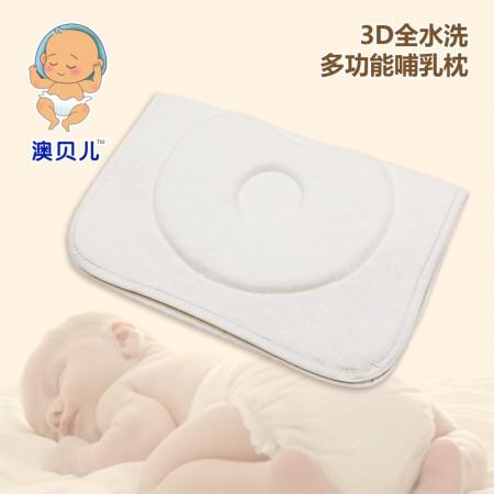 蓝海产品----澳贝儿3D手臂式哺乳枕(0段)诚邀代理