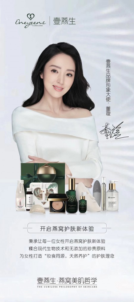壹燕生---著名内地女演员董璇代言品牌  全国招商中