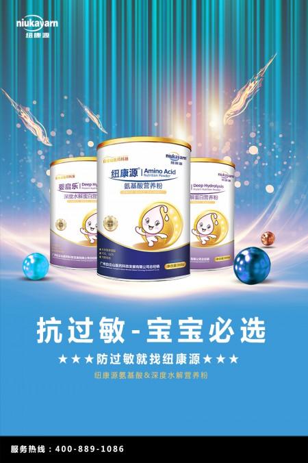 宝优能诚招经销合作 专业为牛奶蛋白过敏宝宝提供营养需求