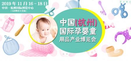 杭州孕婴童博览会