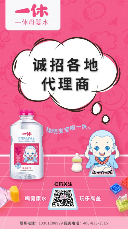 一款适合宝宝和孕妈妈的专用水