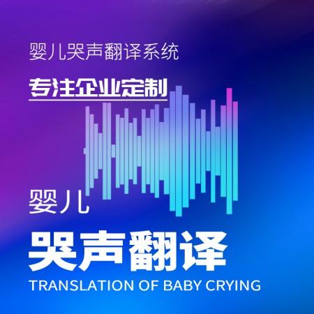 婴儿哭声辨识 哭声翻译 婴儿哭声翻译器代工