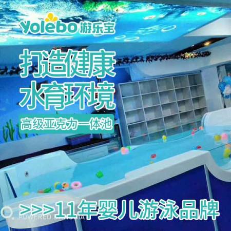 安徽游乐宝定制月子中心婴儿游泳池医用幼儿亚克力泳池
