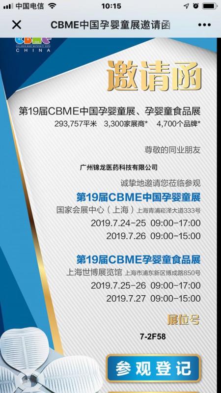 <<邀请函>>佛山锦龙纸尿裤厂家邀您参加CBME上海孕婴童展