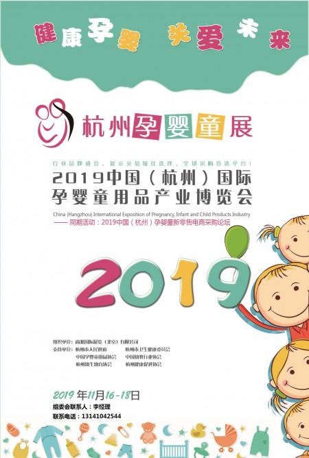 2019中国青少年童装服饰面料博览会