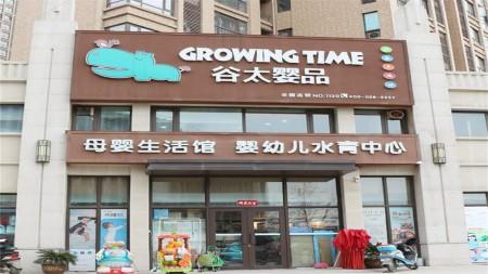 加盟谷太婴品需要多少钱?加盟谷太母婴生活馆需要哪些条件?