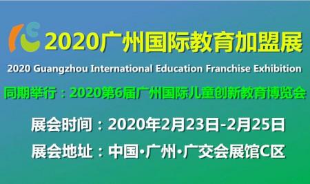 2020年广州国际教育加盟展及广州幼教用品展
