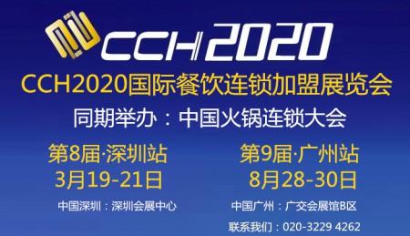 CCH2020国际餐饮美食连锁加盟展览会
