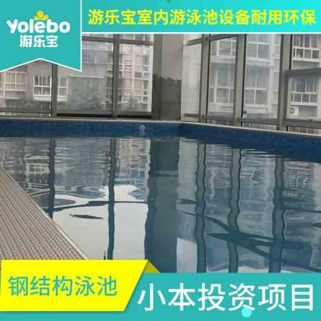 福建室内拆装式水上游泳池钢结构拼接定制游泳健身设备供应