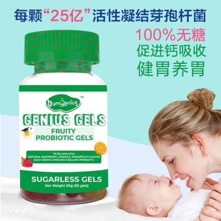 澳大利亚进口BumGenius天才范儿儿童无糖营养功能软糖