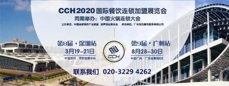CCH2020火锅食材及火锅连锁加盟展览会