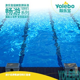 辽宁定制金色太阳私人别墅游泳池大型水上游泳设备供应