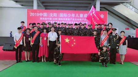 2020年第五届辽宁国际孕婴童产品博览会在沈阳举办