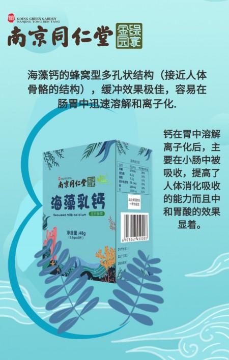 南京同仁堂海藻钙