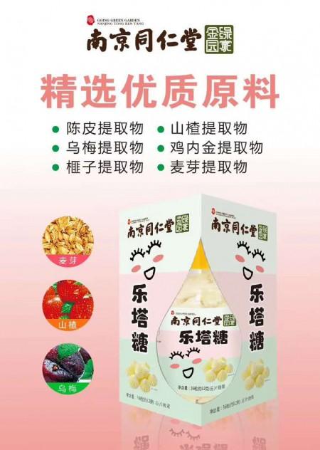 南京同仁堂乐塔糖,市面唯一驱虫+消食黄金单品