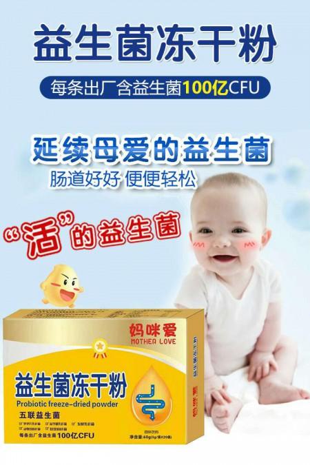 妈咪爱MOTHERLOVE 婴童营养品鱼肝油乳钙富锌酵母招商