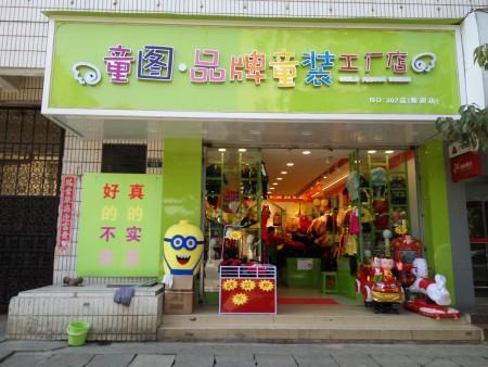 童图童装工厂直销店:把爱带回家