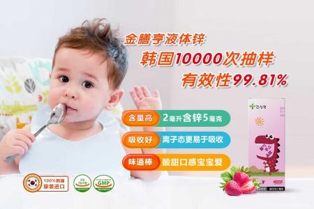 韩国金膳亨品牌系列产品-金膳亨液体锌全国招商