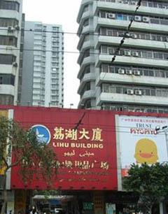 广州母婴用品批发市场集中营