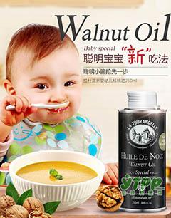婴幼儿食品 宝宝补脑核桃油